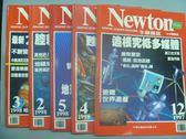 【書寶二手書T5/雜誌期刊_RHF】牛頓_175~180期間_共5本合售_追根究柢多媒體等