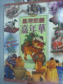 【書寶二手書T3/地理_ZDP】台灣節慶嘉年華_原價700_楊承業、梁文玲