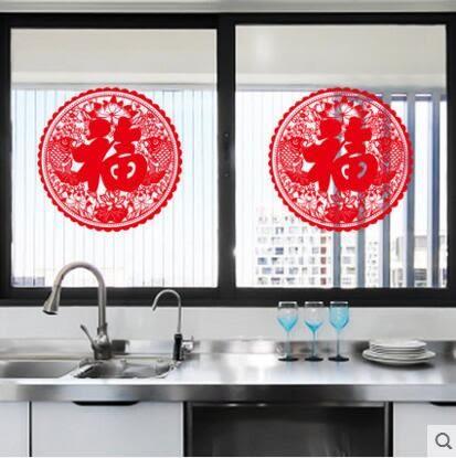 新年福字窗花貼紙櫥窗玻璃門貼窗戶裝潢貼畫窗貼進宅大吉新房裝潢【兩片】  JX