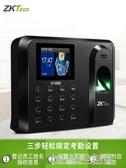 ZKTeco/中控智慧 V1000科技考勤機指紋打卡機 指紋簽到式手指打卡