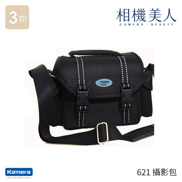 KAMERA 佳美能 621 攝影包 相機包 黑色 斜背攝影包
