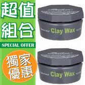 【特惠組合】法國 Subtil Clay Wax 莎緹 凝土 100ml [2入組合]
