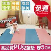 FDW【YMR4】免運現貨*無毒PU皮防水摺疊環保瑜珈墊/嬰兒爬行墊/體操墊/床墊/遊戲墊/地墊