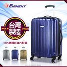 【現買現送$924】eminent旅行箱...