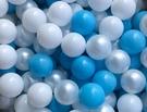 *幼之圓*台灣製~淺藍海洋海洋珍珠色遊戲彩球~海洋球~球屋球池專用波波球