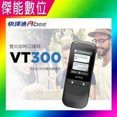 Abee 快譯通 VT300雙向翻譯口譯機  雙向即時口譯機 翻譯機 支援40國語言