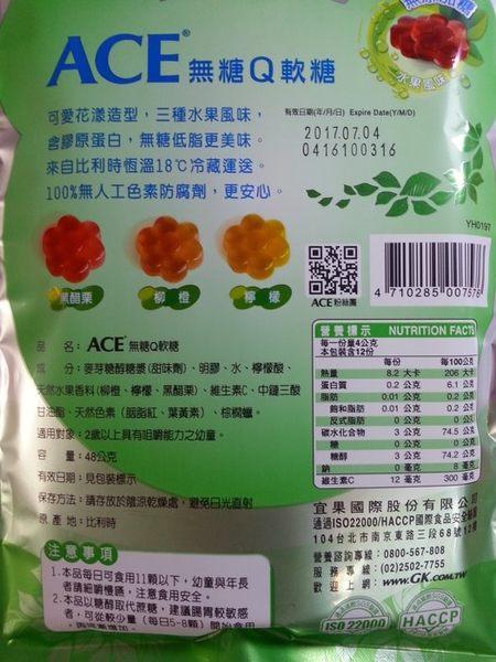 315917#ACE 綠色 無糖Q軟糖 48g#無添加糖 無糖粉