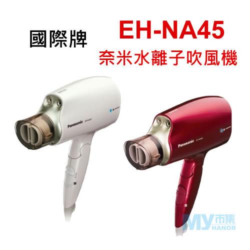 國際牌Panasonic EH-NA45 奈米水離子吹風機