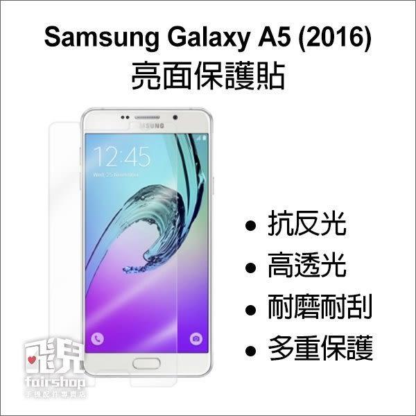 【飛兒】衝評價!高品質 三星 Galaxy A5 A5100 (2016) 保護貼 高透光 亮面 另有 霧面 螢幕貼