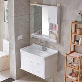 洗手盆櫃組合衛生間小戶型北歐簡約現代洗臉墻式浴室櫃洗漱臺組合  ATF 極有家