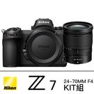 [分期0利率] Nikon Z7單機身+Z24-70 f/4S KIT 全幅無反 總代理公司貨 送進口全機貼膜 德寶光學 Z50 Z5 Z6 Z7