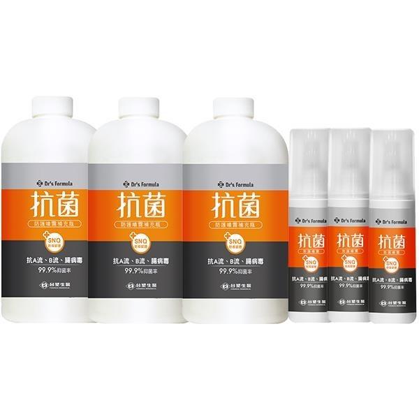 【南紡購物中心】《台塑生醫》Dr s Formula 抗菌防護噴霧超值組(1kg*3入+100g*3入)