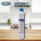 OMNIPURE 安濾普 E5615活性碳除鉛濾心【水之緣】