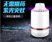 驅蚊燈家用滅蚊器能插電臥室靜音滅蚊