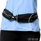 戶外運動腰包馬拉松跑步手機腰帶男女夜跑裝備迷你防水隱形多功能 探索先鋒