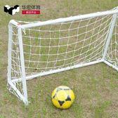 兒童足球門便攜式足球門沙灘娛樂足球門家用足球門球網ATF 美好生活居家館
