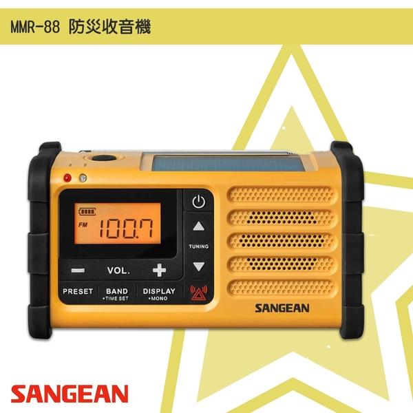 【SANGEAN 山進】MMR-88 防災收音機 太陽能充電 緊急照明 FM收音機 廣播電台 手搖充電 時鐘 電台