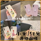 卡通圖騰|小米10 lite 小米10T Pro 紅米Note8Pro Note9T 液態卡通殼 全包邊 海綿寶寶手機殼 塗鴉保護