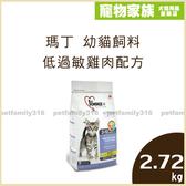 寵物家族-瑪丁 幼貓飼料 低過敏雞肉配方 2.72kg