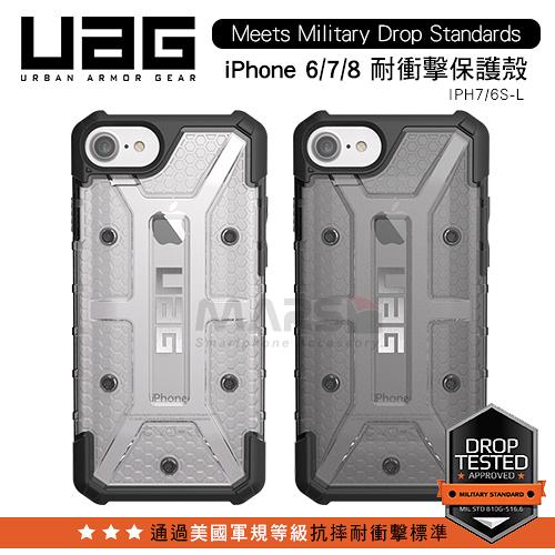 【marsfun火星樂】UAG iPhone6/7/8 共用 美國軍規 耐衝擊保護殻 公司貨/裸機風//蘋果/APPLE/手機殼/防摔殼