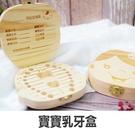寶寶乳牙木製收存盒