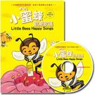 【風車圖書】小蜜蜂歡樂歌謠 (1書1CD)