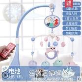懷樂嬰兒音樂旋轉床鈴0-1歲3-6個月新生兒寶寶安撫益智床頭鈴玩具 NMS名購新品