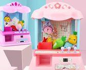 兒童玩具迷你抓娃娃機電動夾公仔機投幣糖果機扭蛋游戲機男女孩 igo摩可美家