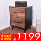 多抽屜 斗櫃 收納櫃 床頭櫃 木凱堡 工業風二抽櫃 【H05036】