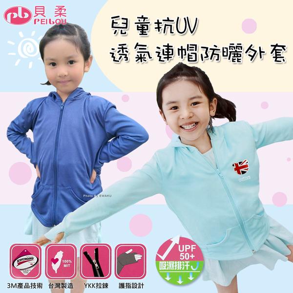 3M 吸濕排汗 UPF50+ 指洞設計 抗UV 連帽防曬外套 兒童款 台灣製 貝柔 PB