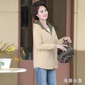 大碼新款媽媽秋裝40歲50中年婦女春秋外套中老年人兩面穿連帽夾克 OO13『毛菇小象』