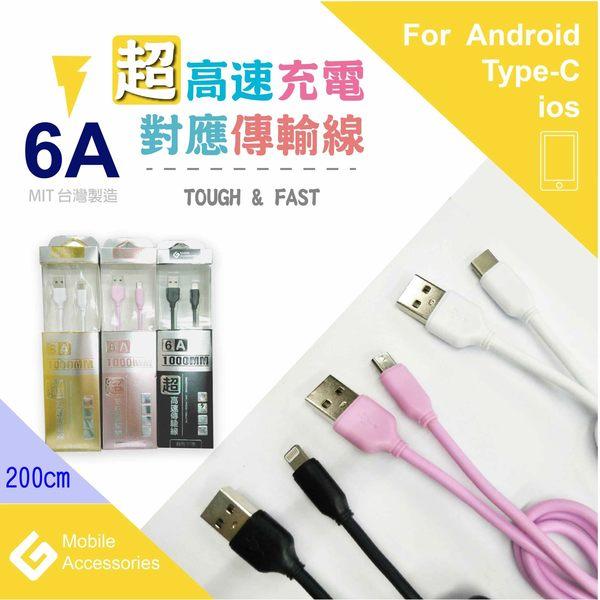 台灣製造 高速水管線 IOS Lightnin 充電/傳輸線 6A 快速充電 快充 APPLE 蘋果 2M/200cm