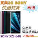 SONY XZ3 雙卡手機 64G 【送 空壓殼+滿版玻璃保護貼】 24期0利率