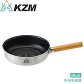 【KAZMI 韓國 KZM 不沾平底鍋20cm】K8T3K001/煎鍋/戶外鍋具/不沾鍋/炒鍋/野炊