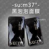 代購 韓國 SU:M37°甦秘 黑泡泡面膜 4.5ml 呼吸泡泡 面膜