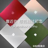 macbook蘋果電腦保護殼pro筆記本13寸air13.3電腦15配件外殼mac保護套 KOKO時裝店