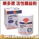 ◆MIX米克斯◆樂多寶.LC-001活性腸益粉100g,幫助健胃整腸,緩解寵物輕度腹瀉軟便,含有4種酵素