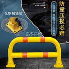 車位鎖地鎖加厚防撞龍門專用固定防撬汽車庫防占位神器停車位地樁 快速出貨