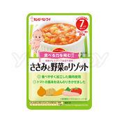 日本 Kewpie HA-3 隨行包 蔬菜雞肉燴飯