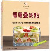 層層疊甜點:輕鬆做˙大口吃,日本療癒系鏟式蛋糕食譜