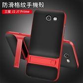 三星 Galaxy J2 J7 Prime 手機殼 格紋 網紋 保護殼 全包 支架 手機套 防摔 防指紋 保護套 商務殼