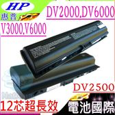 COMPAQ 電池(超長效)-康柏 電池-V3400,V3500,V3600,V3700,C701TU,EV088AA 系列 HP 電池