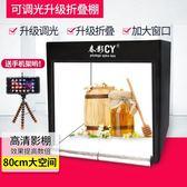 LED小型攝影棚 淘寶拍照補光攝影箱器材攝影燈套裝80CM靜物柔光箱