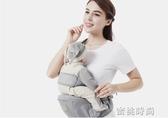 嬰兒背帶寶寶腰凳輕便四季多功能前抱式前後兩用抱娃神器坐凳兒童 『蜜桃時尚』
