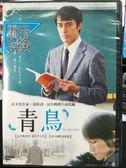 挖寶二手片-P07-335-正版DVD-日片【青鳥】-阿部寬 本鄉奏多