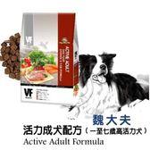 【培菓平價寵物網】美國VF魏大夫》活力成犬雞肉+米配方-15kg