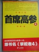 【書寶二手書T4/一般小說_QDD】首席高參4_瑞根
