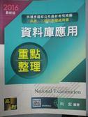 【書寶二手書T1/進修考試_YIB】高普考-資料庫應用_向宏