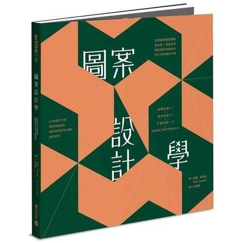 圖案設計學(從視覺表現解讀對稱法則.寫給設計師的系統化Repeat Patter