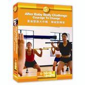 產後塑身大作戰:障礙訓練營DVD